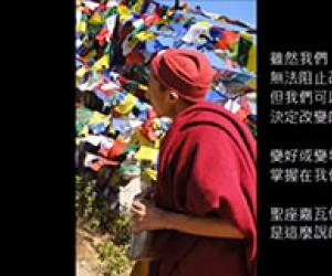 圖滇悲桑格西 2016新年祝福